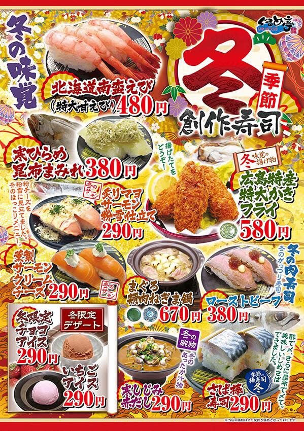 北海道南蛮えびなど冬の創作寿司