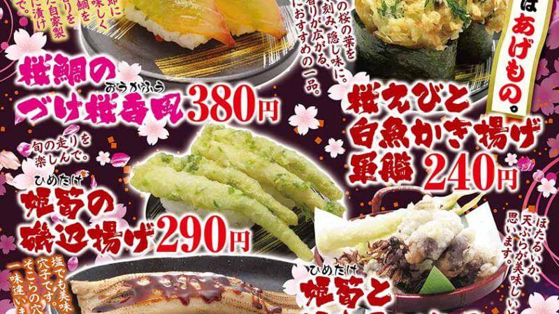 炙り鰆など冬の創作寿司