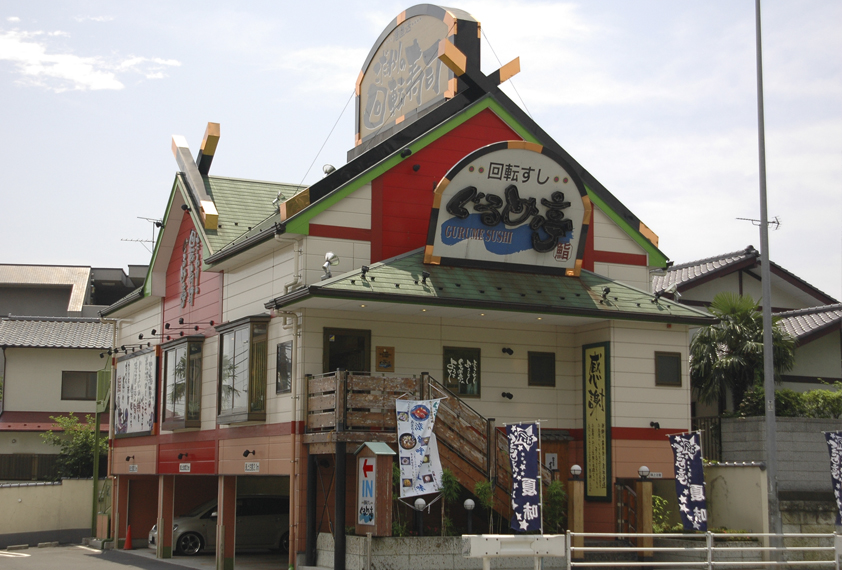 鶴見岸谷店