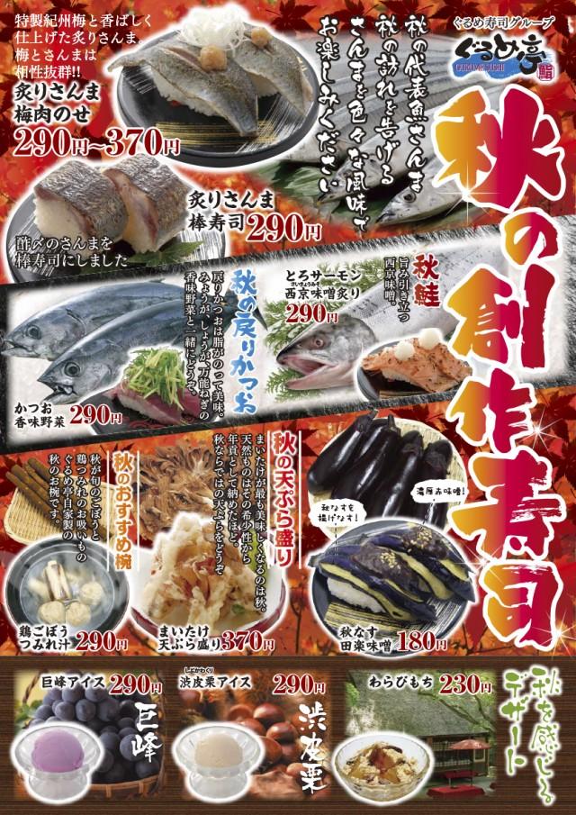 2015秋の創作寿司