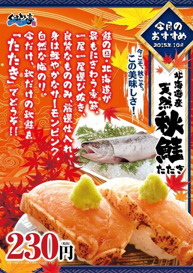 北海道産天然秋鮭たたき