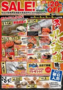 12/3~12/6まで。ぐるめ亭冬のセール北海道フェア開催!