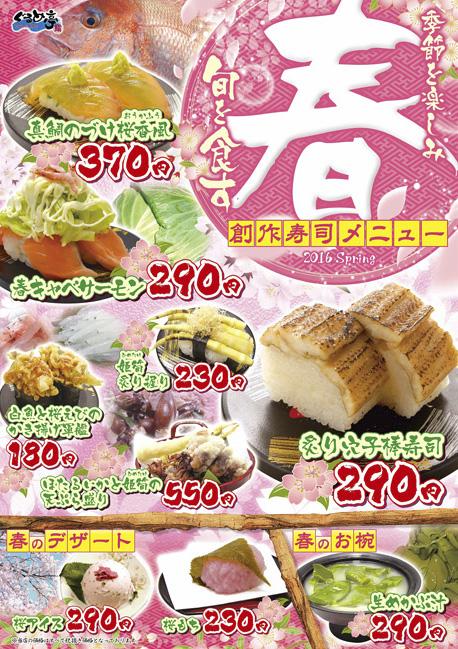 春の創作寿司
