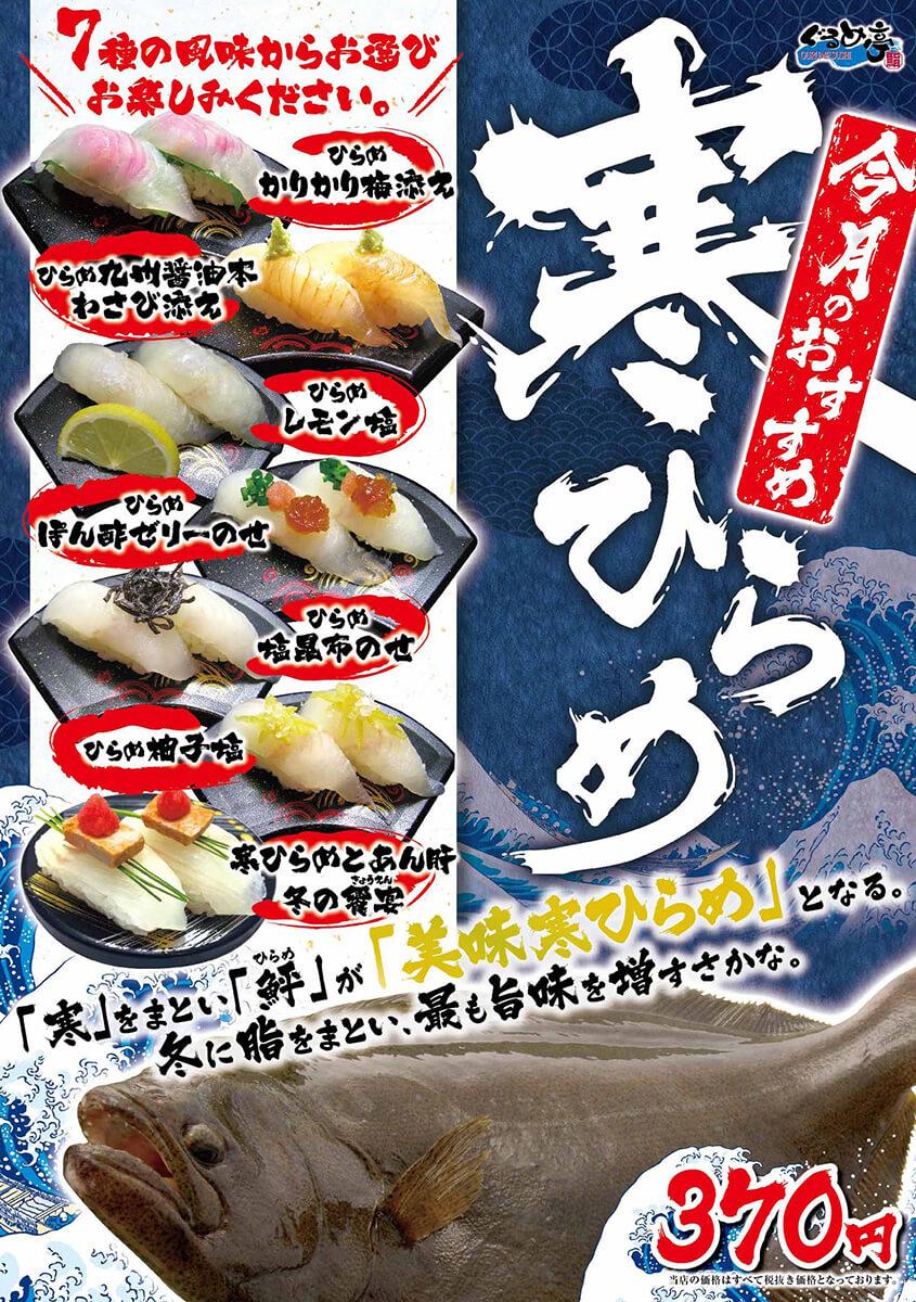 今月のおすすめ「寒ひらめ」7種の風味で楽しめる!