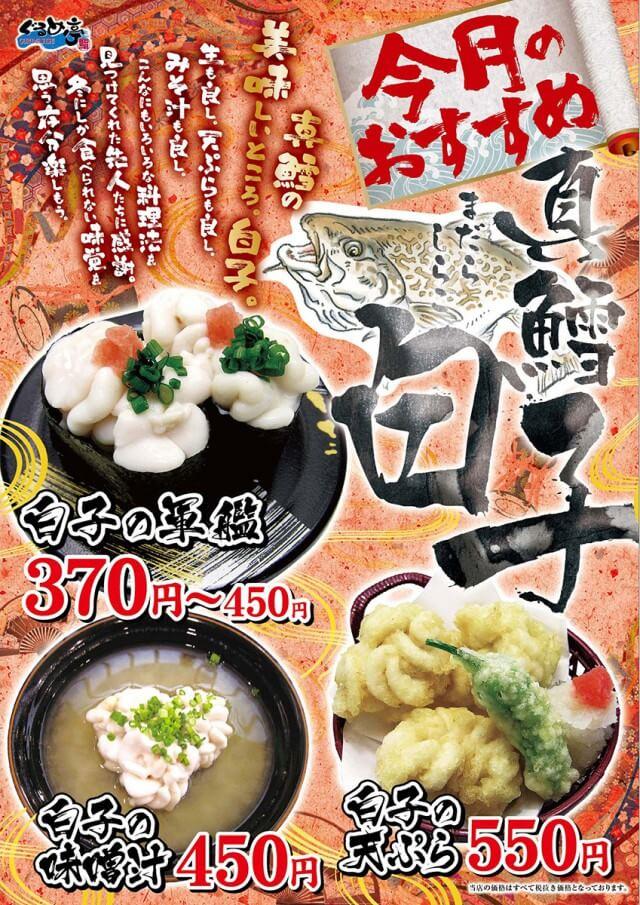 今月のおすすめ「真鱈白子」軍艦!天ぷら!みそ汁で!