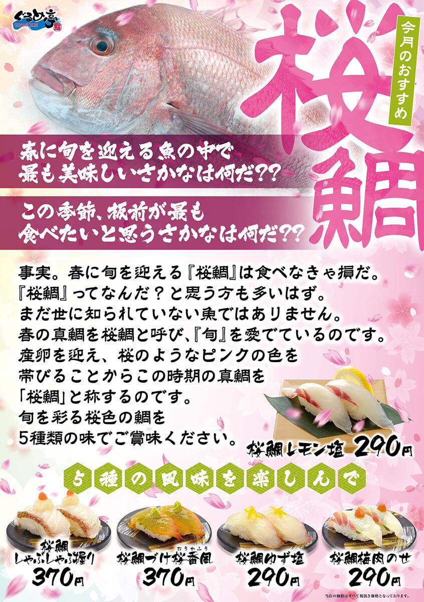春色の「桜鯛」5種類の風味を楽しめます!