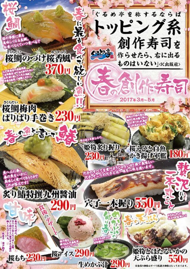 桜鯛・鰆・穴子など春の創作寿司!