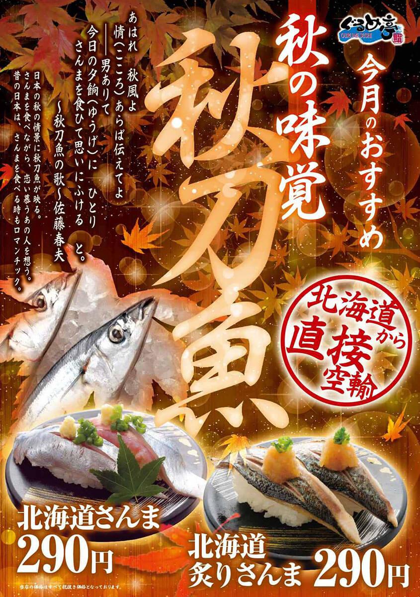今月は「北海道秋刀魚」9月のおすすめ