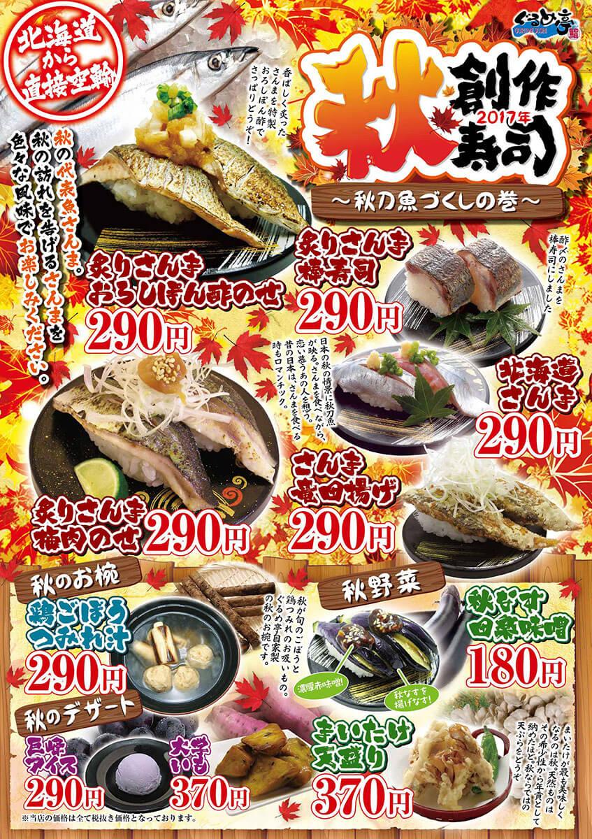 秋刀魚づくしなど秋の創作寿司