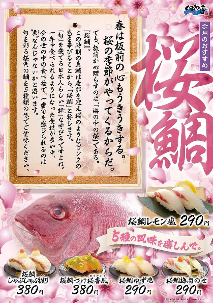 3月のおすすめは「桜鯛」
