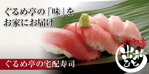 ぐるめ亭の宅配寿司