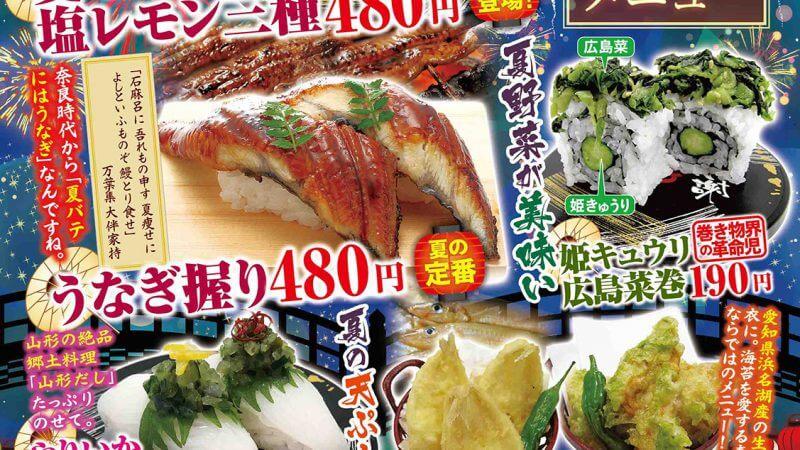 夏の塩レモン三種など夏の創作寿司