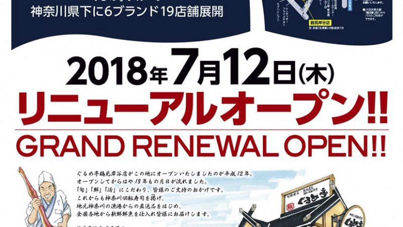 ぐるめ亭鶴見岸谷店7月12日リニューアルオープン