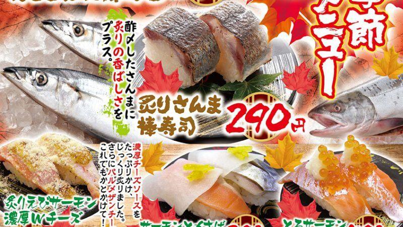 炙りさんま棒寿司など秋の創作寿司
