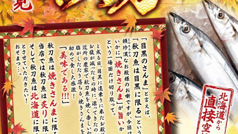 10月のおすすめは「秋刀魚」
