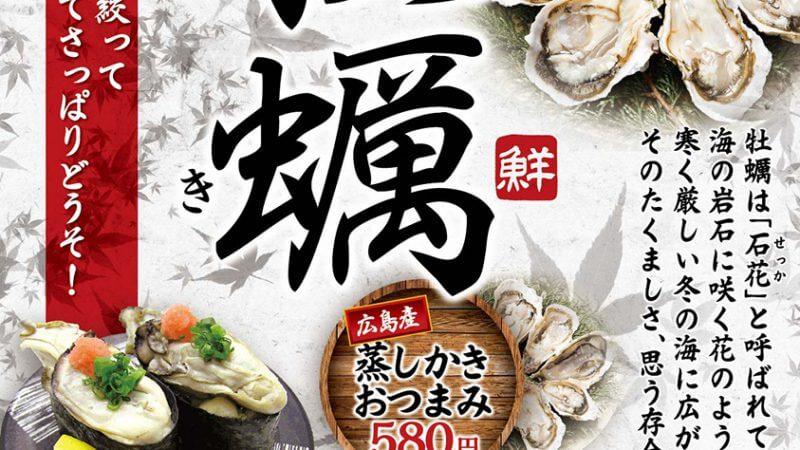 11月のおすすめは「広島産牡蠣」