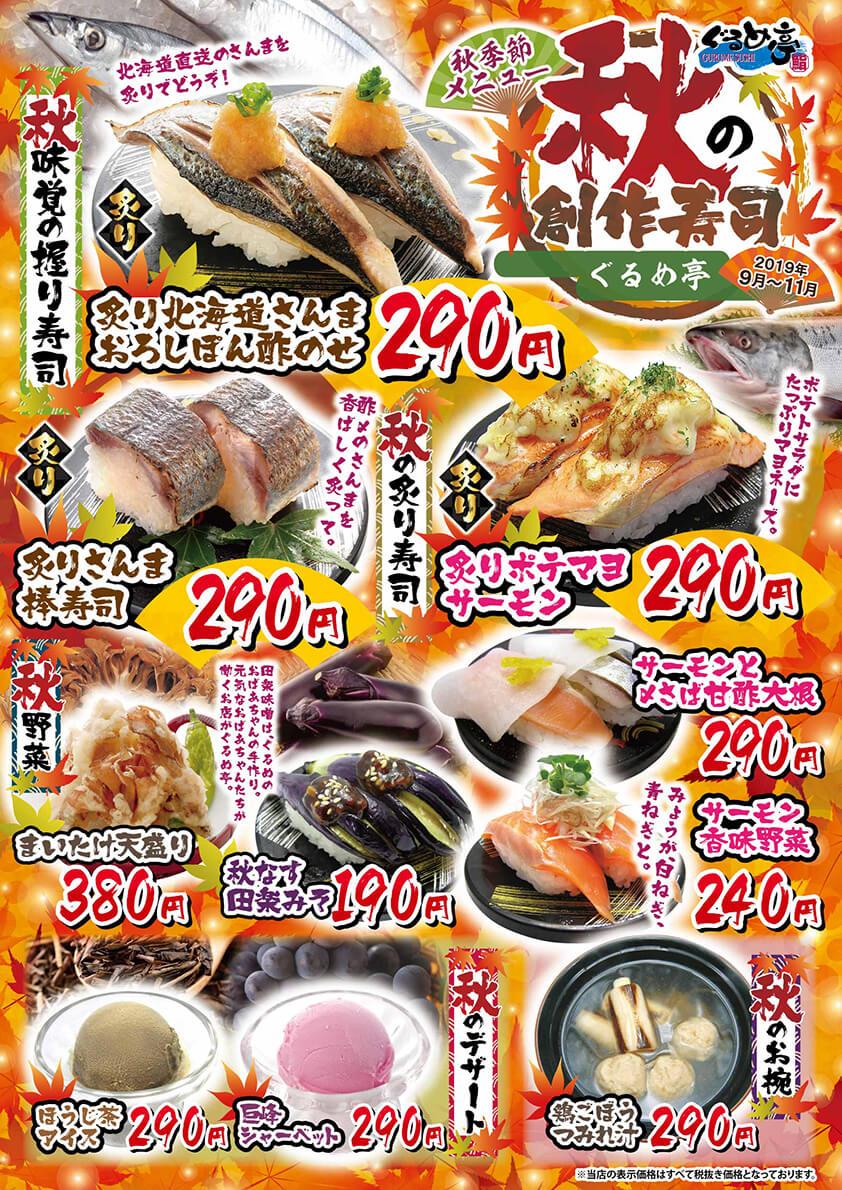 ぐるめ亭秋の創作寿司