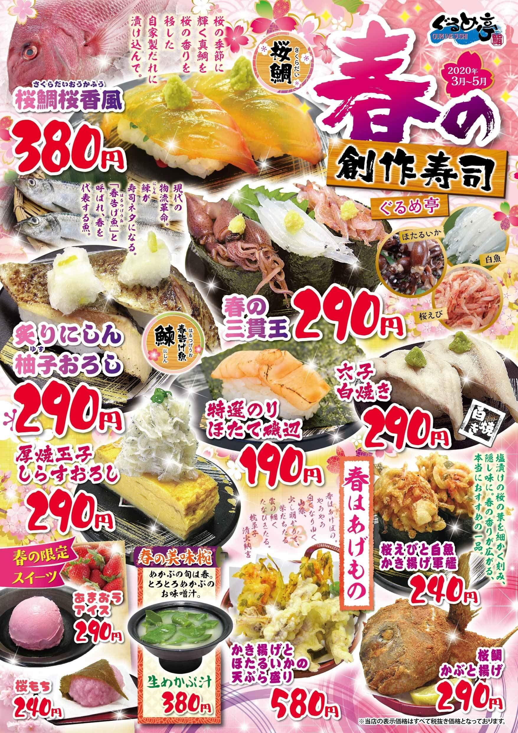 ぐるめ亭の創作寿司