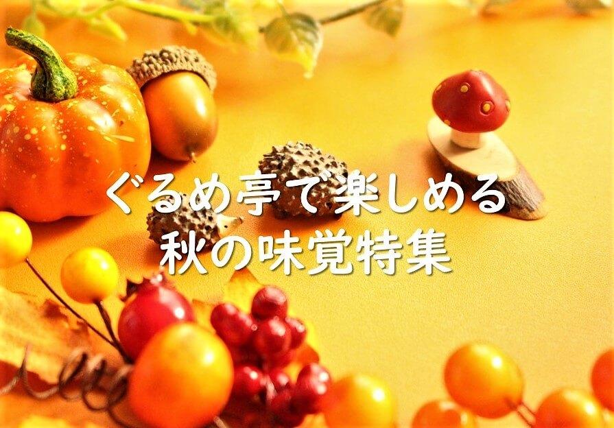 ぐるめ亭で楽しめる秋の味覚特集