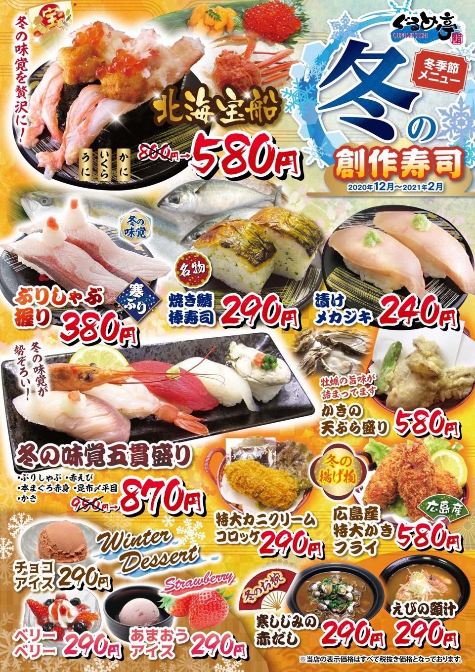 ぐるめ亭創作寿司