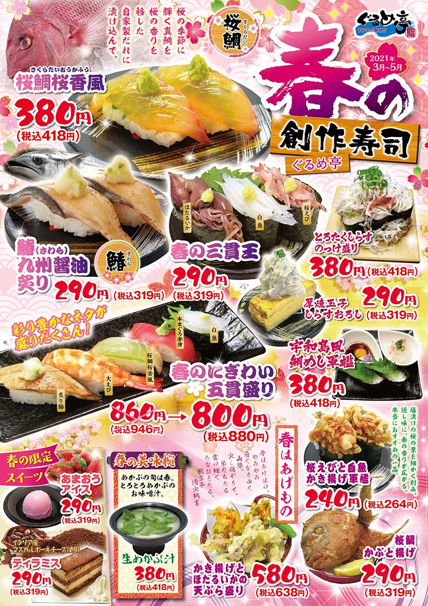 5月におすすめの寿司