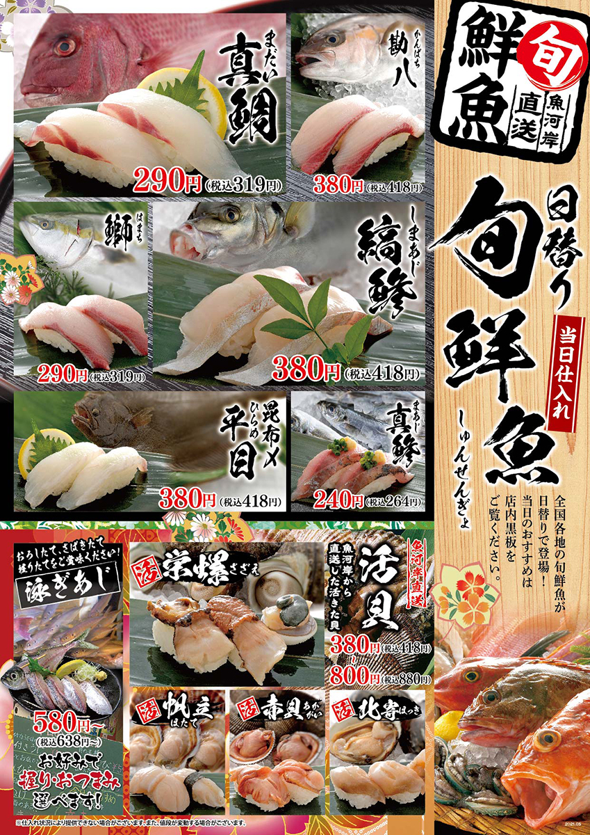 日替り旬鮮魚