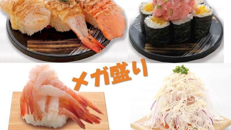 夏にがっつり食べたいデカ盛り寿司10選